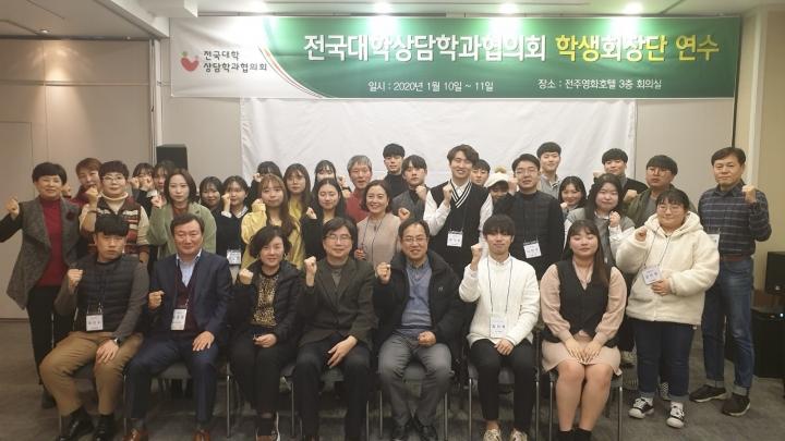 2020 전국대학상담학과협의회 학생회장단연수회