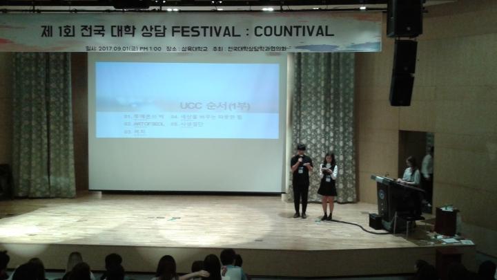 제1회 상담페스티벌-중독 UCC 공모전2