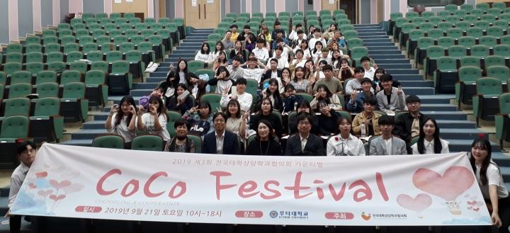 제 3회 CoCo Festival-모두 한미음