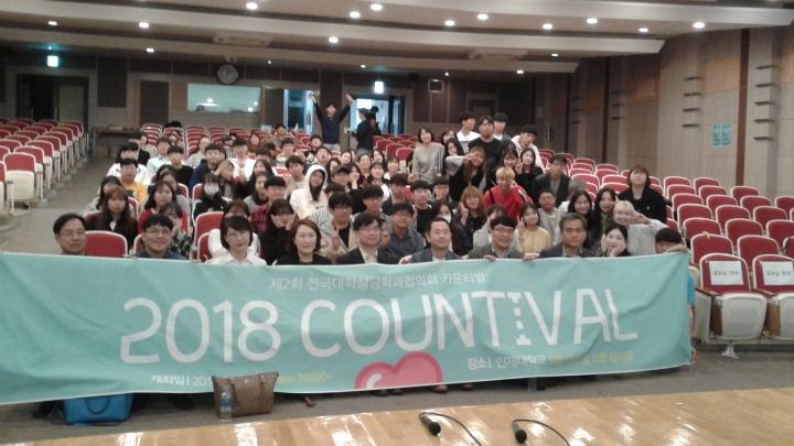 제 2회 상담 Countival-모두 한마음