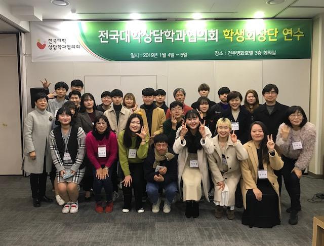 2019 전국대학상담학과협의회 학생회장단연수회 - 장학금 전달식