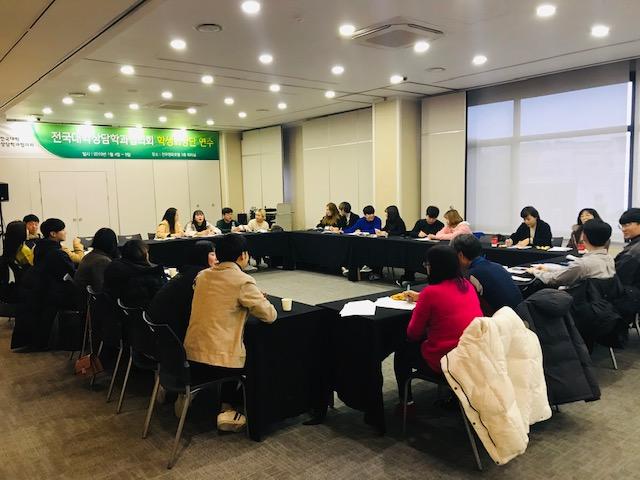 2019 전국대학상담학과협의회 학생회장단연수회