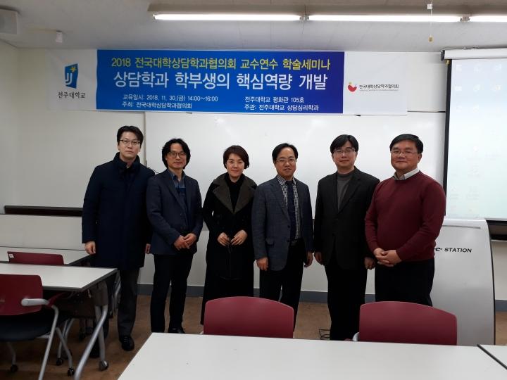 2018 교수연수 학술세미나