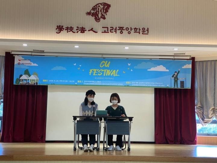 제4회 상담페스티벌 (Current Festival)
