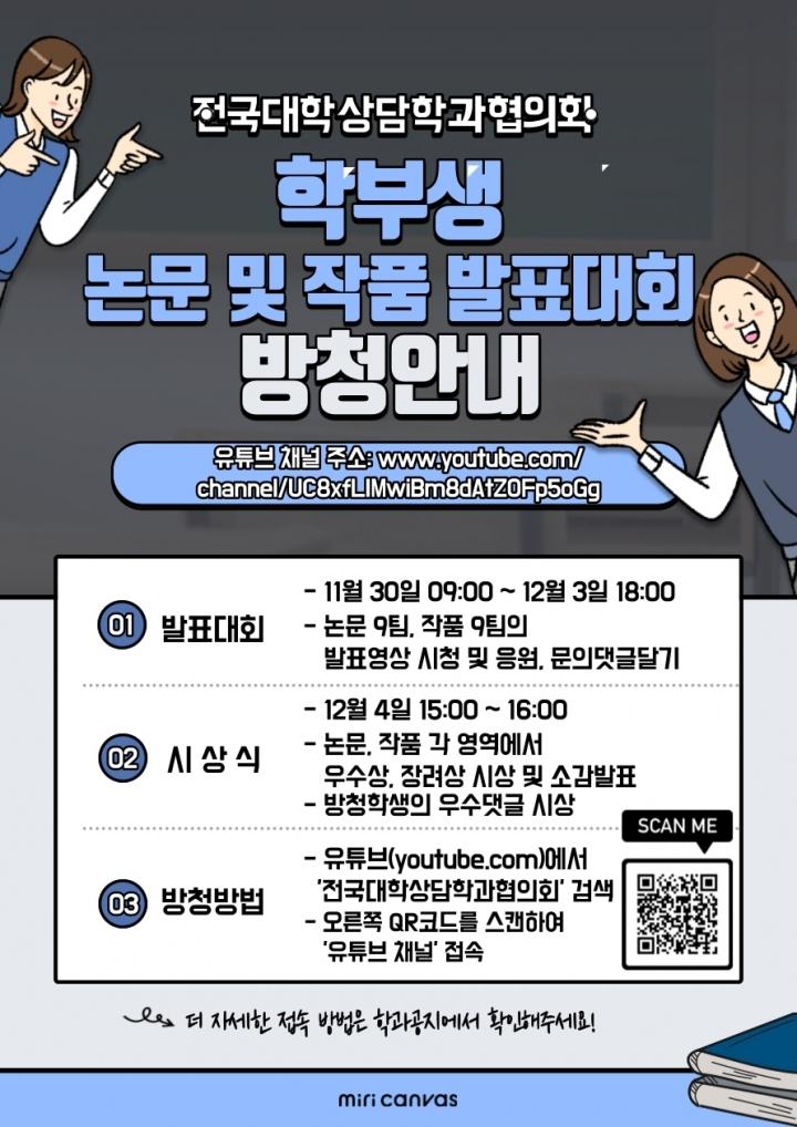 2020년 전국대학상담학과협의회 학부생 논문 및 작품발표대회 방청안내 포스터