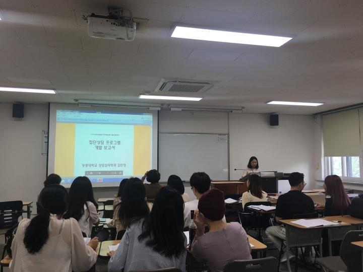 2019 차세대 상담자 양성교육 상담학과 작품발표