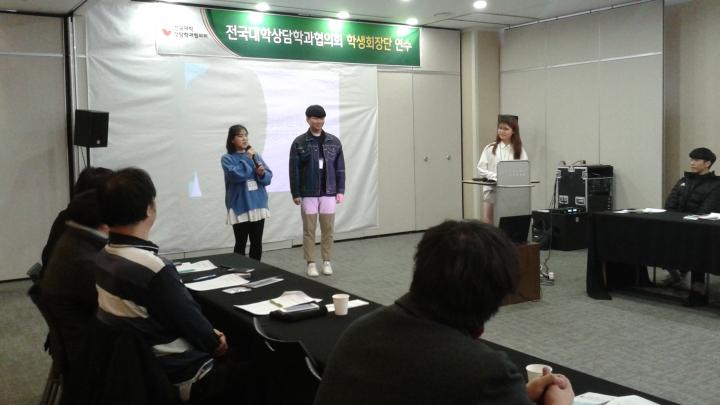 2018년 전국대학상담학과협의회 학생회장단 연수회