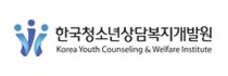 청소년상담복지개발원