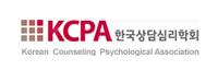 한국상담심리학회