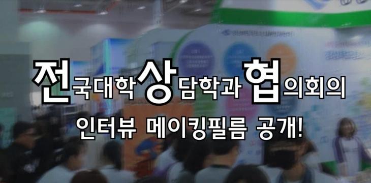 제11회 청소년 박람회-인터뷰 메이킹 필름