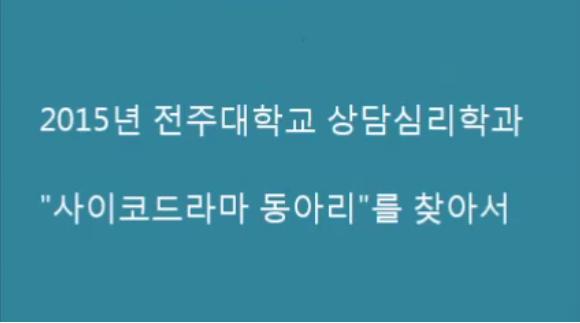 전주대학교 사이코드라마 동아리