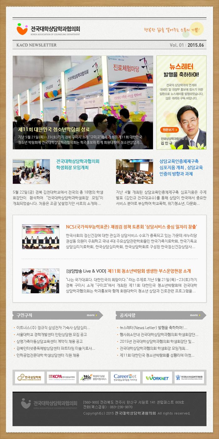 2015 전국대학상담학과협의회 뉴스레터 창간호